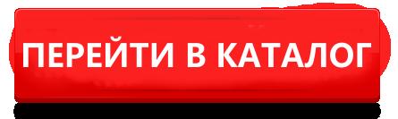 pereyti-v-katalog